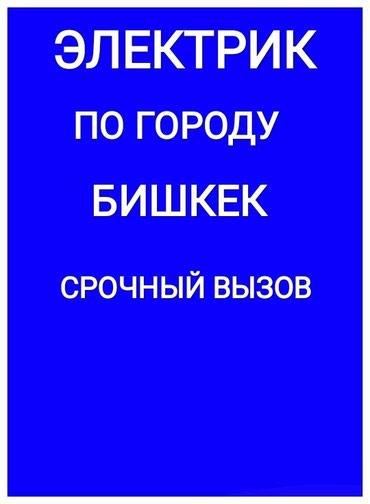 Электрик перечень услуг. в Бишкек