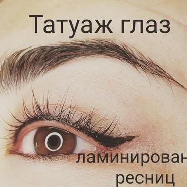 татуаж ресница в Кыргызстан: Внимание акция! Татуаж глаз+ламинирование ресниц за 2000сом. спешите