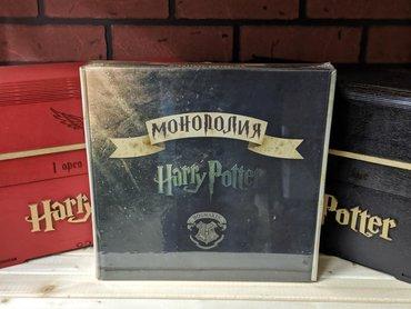 Монополия Гарри ПоттераТакже есть вся атрибутика Гарри Поттера.Пишите