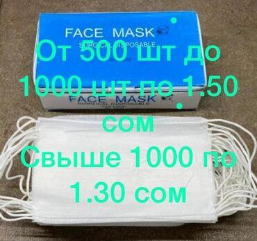 водонагреватель аристон 50 литров в Кыргызстан: Продаю маски. Оптом . В упаковке по 50 шт