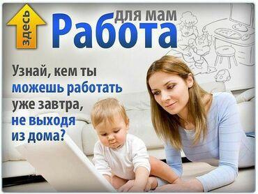 сюзанна абдулла крошки в одеяле текст в Кыргызстан: Научу зарабатывать на заданиях. ️ Через интернет и телефон. Подписатьс