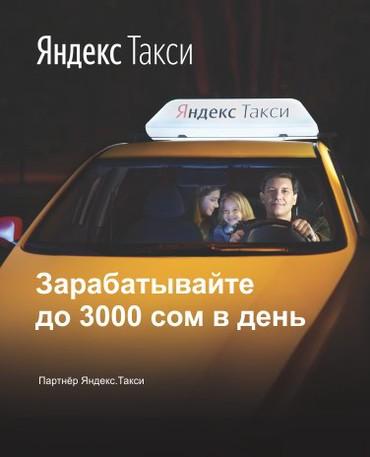 Подключение к Яндекс.Такси- Бесплатная регистрация- Свободный
