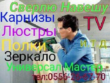 сварщик плотник в Кыргызстан: Муж на Час ! Универсал мастер ! сантехник,отделочник,электрик,сварщик