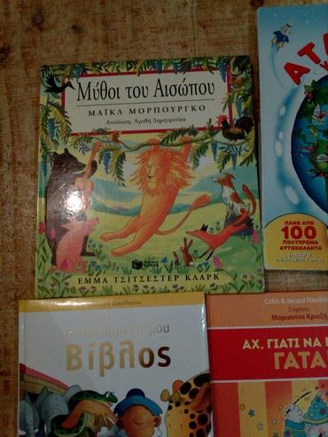 Επιλεγμενα παιδικα βιβλια σε αριστη σε Περιφερειακή ενότητα Θεσσαλονίκης - εικόνες 3