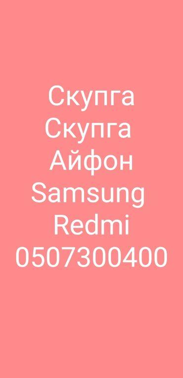 Другие мобильные телефоны - Кыргызстан: Скупга Скупга дорого!!