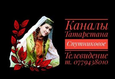 Установка спутниковых ТВ каналов Татарстана в Бишкек