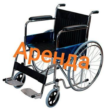 Медтовары - Кыргызстан: Сдается инвалидные коляски в аренду  Доставка по городу