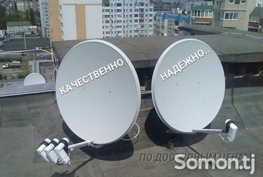 Установка и настройка параболических антенн и прошивка (базы) ресивера