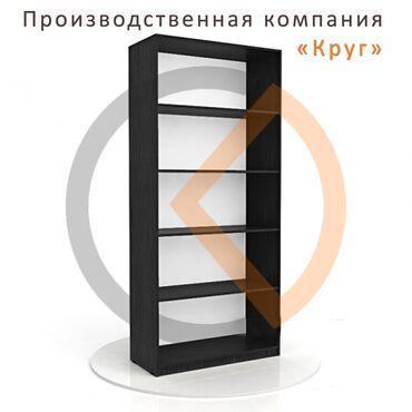Стеклянную вазу - Кыргызстан: Торговое оборудование Торговые стеллажи из ЛДСП  Стандартные варианты
