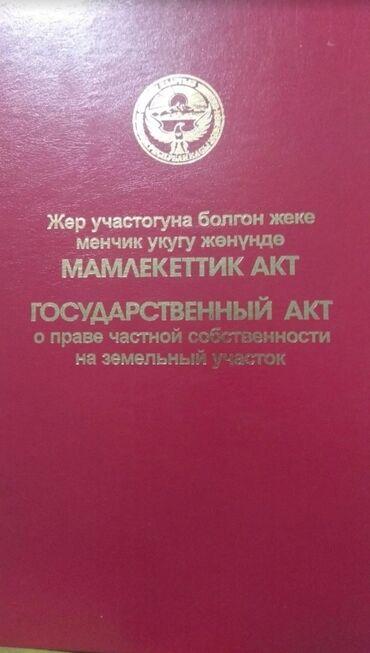 Недвижимость - Ала-Тоо: 4 соток, Для строительства, Возможен обмен, Красная книга
