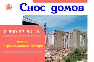 Снос домовДемонтажные работыВывоз строительного мусора тел.: Ахметжан