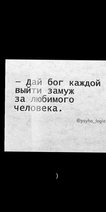 Работа - Орловка: М