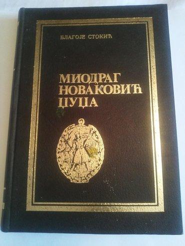 Miodrag novakovic - dzudza , dr blagoje stokic , knjiga je u odlicnom - Kovin
