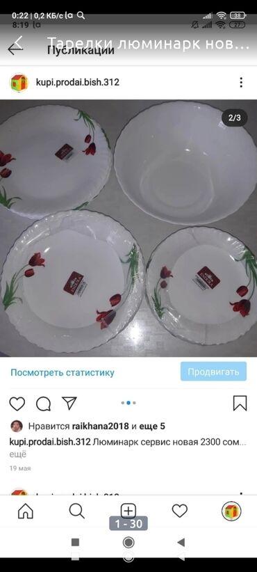 Посуда тарелки люминарк новая  Шлагбаум январская 13 Доставка по КР