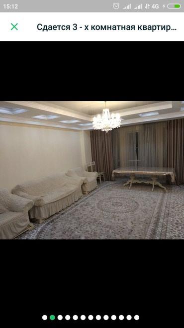 Сдаю 3-х комнатную квартиру со всеми в Бишкек