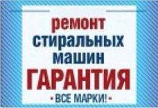 Любых марок, любой сложности. ЗВОНИТЕ 24/7РЕМОНТ СТИРАЛЬНЫХ МАШИНг.Б в Бишкек