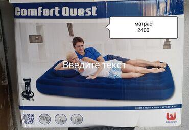 В г Каракол продается надувной матрас в идеальном состоянии