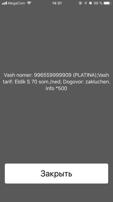 мегаком-золотой-номер в Кыргызстан: Продаю номер мегаком 0559999909
