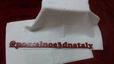 Полотенце для ног Безупречное белое для самых лучших в Бишкек