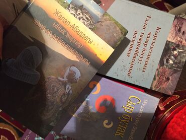 Продаю книги!!! Сыр булак  Жалал-абаддагы ыйык жерлер  Кыргызстандагы