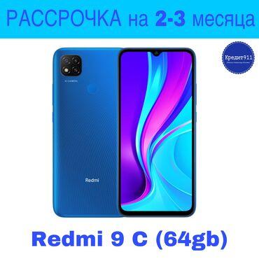 тайп си наушники в Кыргызстан: Redmi 9c (4/64 gb) в рассрочку на 2-3 месяца.✔без банка!!! ✔без