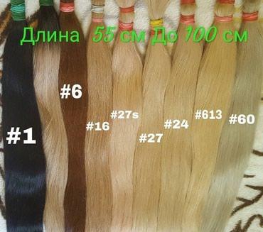 ресницы для наращивания цена в Кыргызстан: Натуральные Волосы. Живые волосы. ⚜МагазинВолос⚜ Русые тона #6