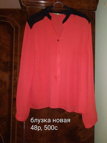 Новая блузка, 46-48р. 500с