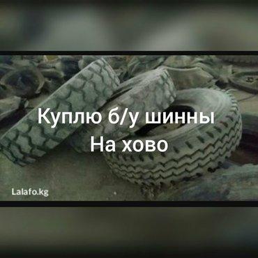 шины бу купить в Кыргызстан: Куплю шину бу от хово