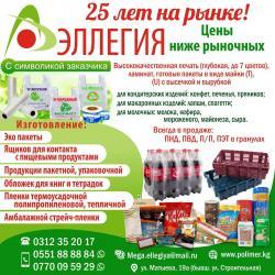печать на пакеты в Кыргызстан: Струйная печать | Пакеты, Этикетки