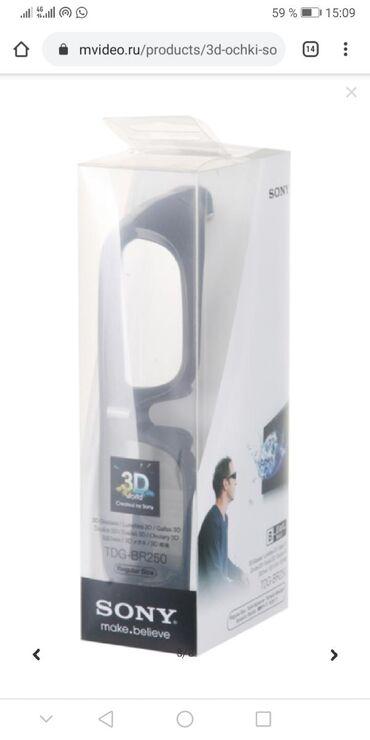 3D очки SONY TDR BR250. В упаковке, новое. Кабель для зарядки. Цена