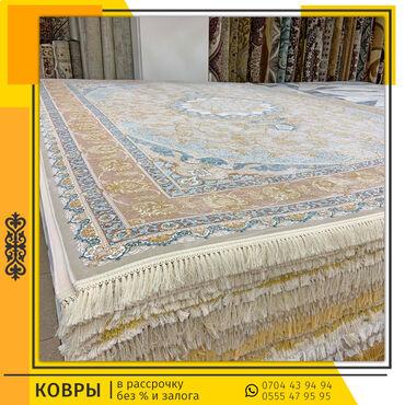 """Декор для дома - Кыргызстан: Ковры в Бишкеке """"Сарыбагыш""""! В рассрочку без % и переплат, без банка и"""