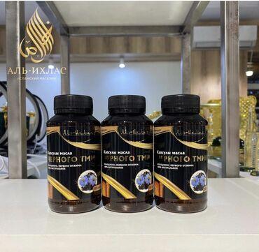 Красота и здоровье - Кыргызстан: Чёрный тмин (масло чёрного тмина) Аль-Ихлас    производство: Пакистан