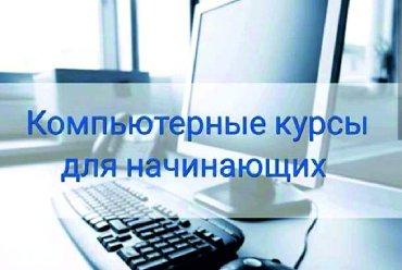 Компьютерные курсы курсы компьютерные компьютерные курсы Бишкек