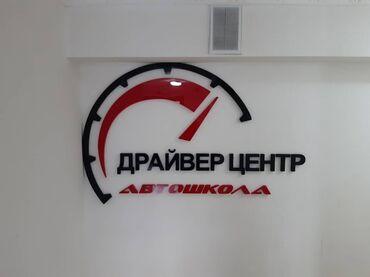инструктор по вождению бишкек in Кыргызстан | АВТОШКОЛЫ, КУРСЫ ВОЖДЕНИЯ: Автошкола Драйвер Центр приглашает курсантов на обучение. Категории В