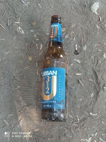 Находки, отдам даром - Аламедин (ГЭС-2): Отдам даром бутылку