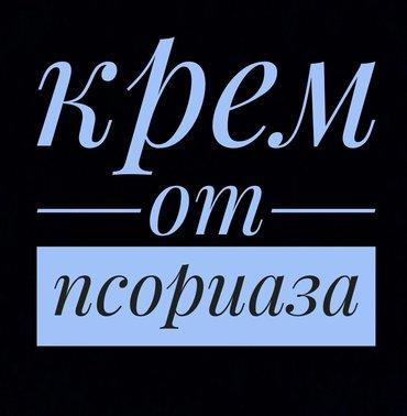 👘Мазь «Король кожи» предназначена для лечения следующих заболеваний:  в Бишкек