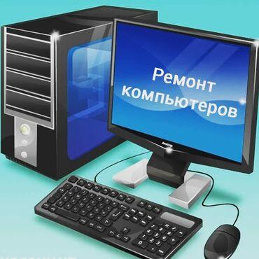 продажа дома бишкек в Кыргызстан: Ремонт   Ноутбуки, компьютеры   С гарантией, С выездом на дом, Бесплатная диагностика