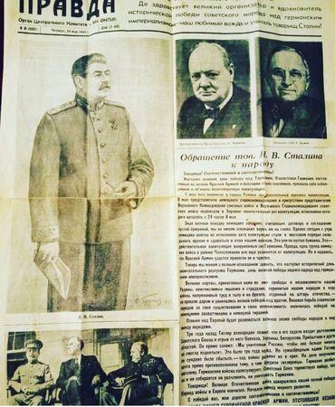 858 elan | İDMAN VƏ HOBBI: Pravda qazeti 1945
