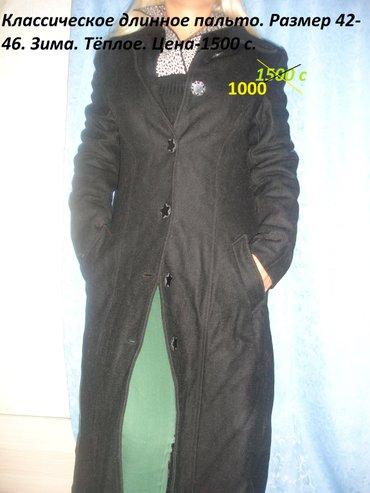 Женское пальто! Теплое, красивое и в Бишкек