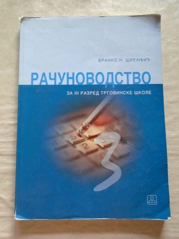 Računovodstvo za treći razred trgovinske škole od autora Branka - Belgrade