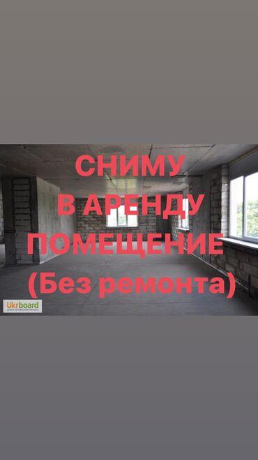 заказать гироскутер за 5000 в Кыргызстан: Сниму в аренду помещение без ремонта в Бишкеке на длительный срокПод