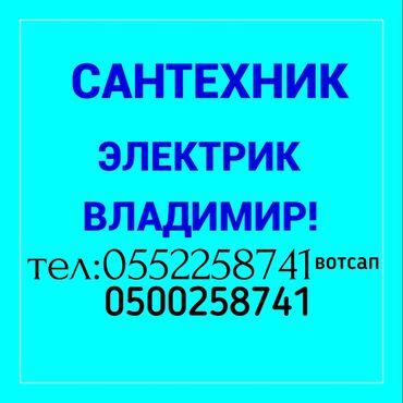 сантехник профмастер в Кыргызстан: Сантехник сантехник сантехник