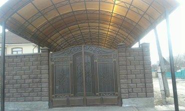 Делаем сварочные работы!!! варим Ворота, Заборы. Арочные крыши. + крас в Бишкек