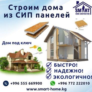 stroitelnaja brigada s prorabom в Кыргызстан: СИП дома. Каркасное строительство домов, коттеджей, помещений из СИП