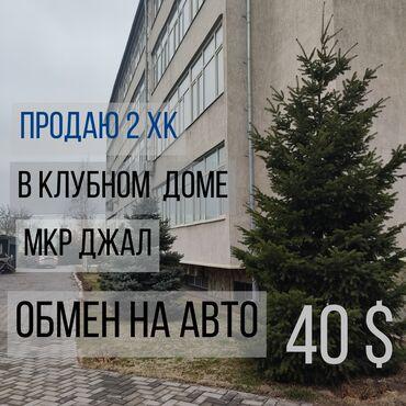 Продается квартира: Джал, 2 комнаты, 6 кв. м