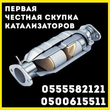 скупка электросамокатов в Кыргызстан: Скупка катализатора