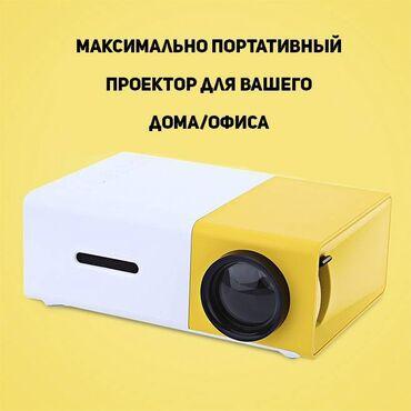 проектор бишкек in Кыргызстан   ДРУГОЙ ДОМАШНИЙ ДЕКОР: Мини проектор led projector yg300 бишкек мини проектор портативный