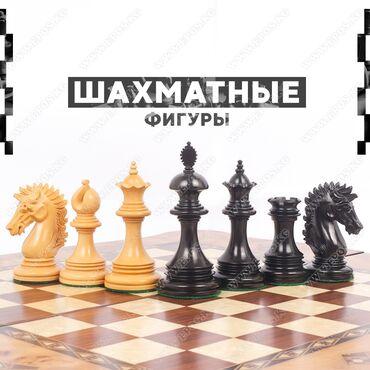 Шахматы - Бишкек: Шахматные фигуры!!!Большие подарочные шахматные фигуры в кожаном