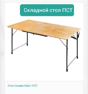 Стол в разложенном виде 1м×0,5м Стол в складной виде 0,5м×0,5м Высота
