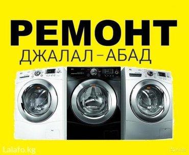Ремонт стиральных машин автомат в в Джалал-Абад